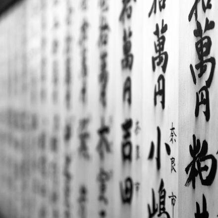 art, blur, calligraphy, Pentax K10D